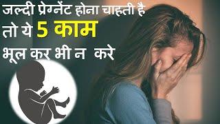 जल्दी प्रेग्नेंट होना है तो ये 5 काम भूल कर भी न करे    Fertility tips in Hindi
