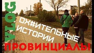 Ох#ительные истории. Безенчук | ПРОВИНЦИАЛЫ | VLOG8[Перезалив]