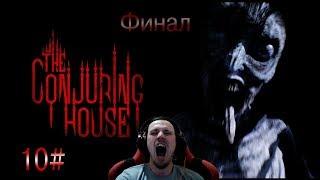 Ужасы The Conjuring House  из последних сил 10 часть. Финал !!! стрим
