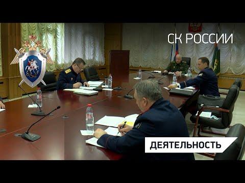 Председатель СК России провел оперативное совещание в формате видео-конференц-связи