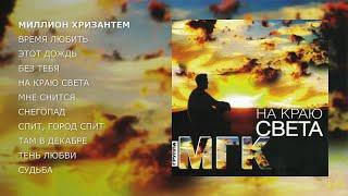 МГК - На краю света (official audio album)