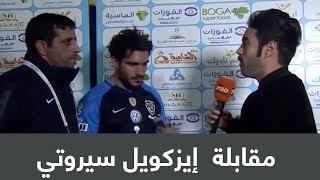 مقابلة لاعب الهلال إيزكويل سيروتي بعد أول مشاركة له
