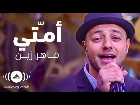 Maher Zain - Ummati | أمّتي - Interview with Mona Elshazly