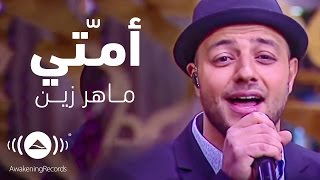 Maher Zain - Ummati | أمّتي - Interview with Mona Elshazly