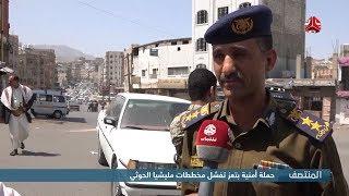حملة أمنية بتعز تفشل مخططات مليشيا الحوثي