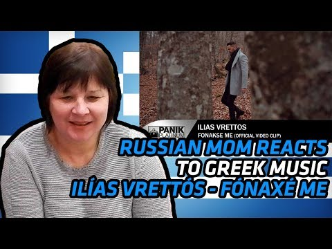 RUSSIAN MOM REACTS TO GREEK MUSIC | Ilias Vrettos - Fonakse Me | REACTION | αντιδραση