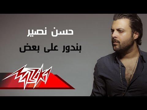 Bendawar Ala Baad - Hassan Nosseir بندور على بعض - حسن نصير