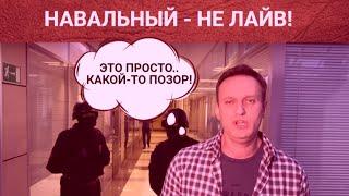 Странные обыски у Навального. Странное исчезновение сотрудника ФБК Шаведдинова. WAT A FAK?