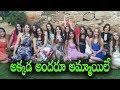 A Village Full Of Girls    Telugu Facts