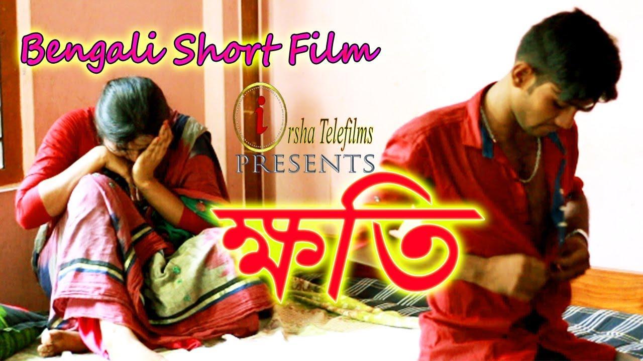 Download ক্ষতি । Khoti । Bengali Short Film । Mamun । Irsha Telefilms