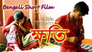 ক্ষতি । Khoti । Bengali Short Film । Mamun । Irsha Telefilms