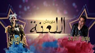 مهرجان اللعنة | سادات | توزيع سعيد الحاوي  | البوم الحرب ابتدت 2020 | Sadat  | all3nh