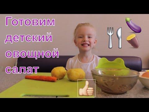 салаты для детей в 1 год рецепты