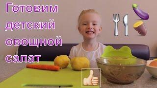 Детские рецепты. Видео для детей Детские блюда Готовим детский салат. Vegetable Salad for kids 🍠🍆
