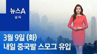 [날씨]내일 중국발 스모그 유입…한낮 서울 17도 | …
