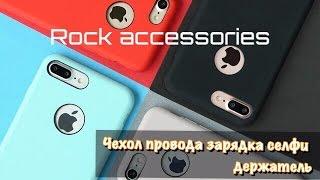 Аксессуары ROCK для Iphone(Чехол- ..., 2016-12-24T10:19:32.000Z)