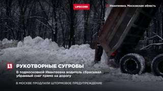 Сугробы в Ивантеевке эфир Лайф от 15.01.2017
