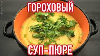 Быстрый Гороховый Суп-Пюре