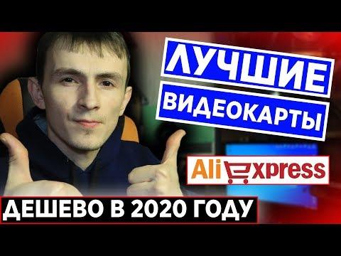 ЛУЧШИЕ ИГРОВЫЕ ВИДЕОКАРТЫ С Aliexpress / Какую видеокарту купить для игр в 2020 году