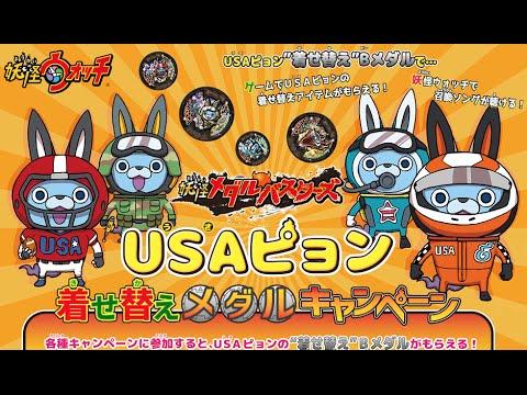 妖怪ウォッチ Usaピョン着せ替えbメダル4種の入手方法まとめ Yo Kai
