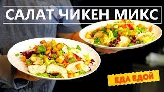 Салат Чикен Микс - с сочным куриным филе и ароматными сухариками: пошаговый рецепт с лайфхаками))