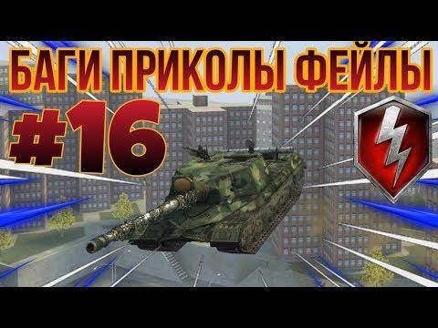 Wot blitz - БАГИ, ПРИКОЛЫ, ФЕЙЛЫ #16