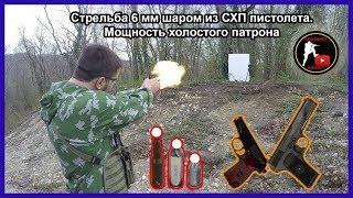 Стрельба 6 мм шаром из охолощенного пистолета. Мощность холостого патрона