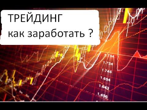 трейдинг как зарабатывать на бирже