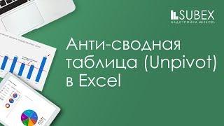 АНТИ-сводные таблицы Excel (Unpivot)
