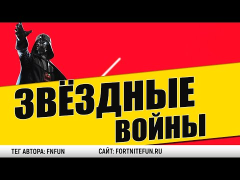 """Звёздные Войны и Фортнайт - запись события """"Шоу в кинотеатре"""" от сайта Fortnitefun.ru"""