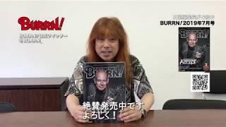 BURRN! 2019年07月号 ¥ 800 https://www.shinko-music.co.jp/item/pid21...
