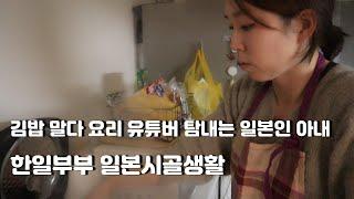 한일부부 일본시골생활(밭에서 채소수확,육아,일본인 아내…