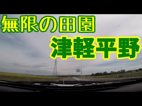 【VOICEROID車載】行き当たりばったり東北北陸の旅 その4 青森市→津軽半島南部【無計画旅行】