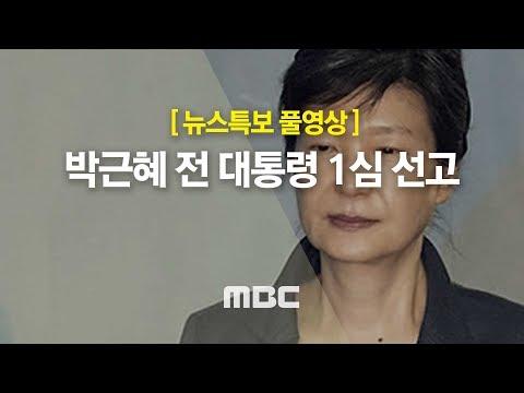 [MBC 뉴스특보] - 박근혜 전 대통령 1심 선고