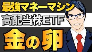 【金の卵】最強マネーマシン「高配当株ETF」を徹底解説