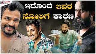 Talented Sandalwood Actors Waiting For Good Scripts Kadakk Cinema Kadakk Chai