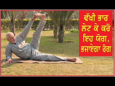 Yoga basics for balancing poss ਵੱਖੀ ਭਾਰ ਲੇਟ ਕੇ ਕਰੋ ਇਹ ਯੋਗ ,ਭਜਾਏਗਾ ਰੋਗ