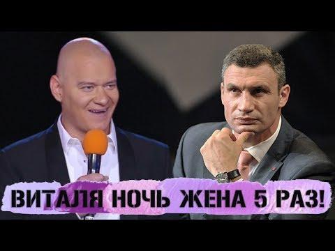 Самый скандальный номер Вечернего Квартала, а от ляпов Кличко смешно ДО СЛЕЗ! - Видео онлайн