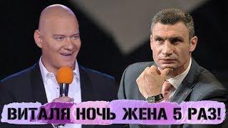 Самый скандальный номер Вечернего Квартала, а от ляпов Кличко смешно ДО СЛЕЗ!
