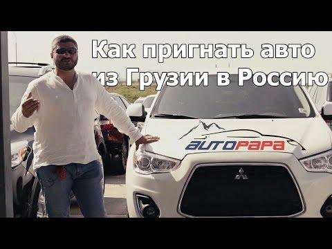 Как пригнать авто из Грузии в Россию