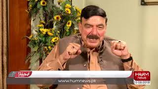 Exclusive interview of Shiekh Rasheed in Agenda Pakistan with Amir Zia | HUM News