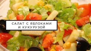 Легкий и вкусный салат с кукурузой и яблоками