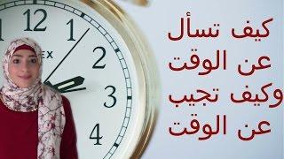 كيف تسأل عن الوقت و كيف تجيب عنه How to Ask for the Time