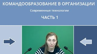 Тинькова ЕВ - Ч1 - Современные технологии командообразования в организации
