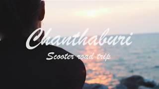 Motorbike Rental Chanthaburi | เช่ารถขี่เที่ยวจันทบุรี | รถเช่าจันทบุรี | TRAVEL VIDEO