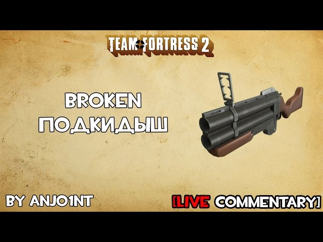 TF2 ???????? is broken