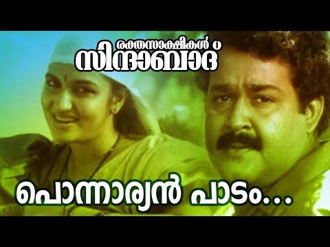Ponnariyan Paadam...   Rakthasakshikal Zindabad   Superhit Movie Song