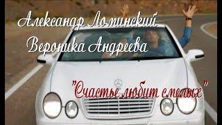 Александр Ломинский и Вероника Андреева — Счастье любит смелых