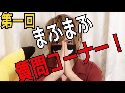 Mafumafu's Q&A corner!!! 【1st round】