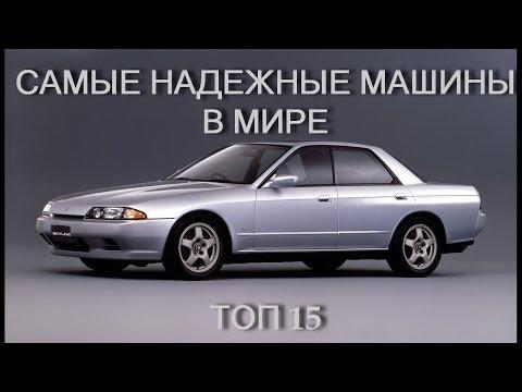 Топ 15 самых надёжных автомобилей в мире / Денис Климов - Простые вкусные домашние видео рецепты блюд